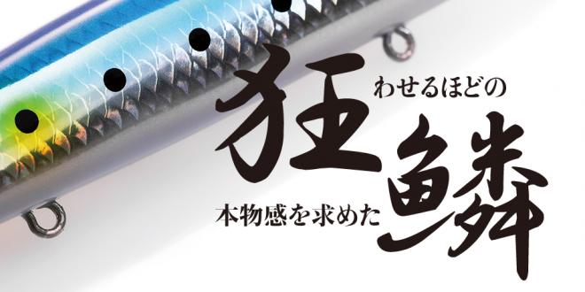 Kyorin – новата холограма на Shimano