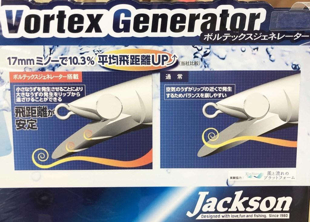 jackson_vortex_generator